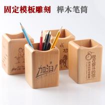 Wooden Pen Bag Creative office supplies solid wood pen bag decoration Square Beech Multifunctional Desktop storage pen