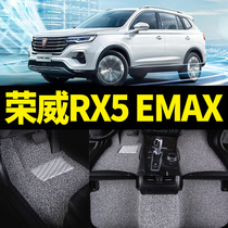 Silk ring foot pads are suitable for the Rongwei rx5emax electric vehicle new energy carpet special car mat 20 models 2020