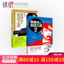(All) talk of genuine Tsai 1-2 new 1+2 a full-service total 2 book talking books on eloquence training of interpersonal skills to communicate success motivational literature books