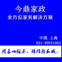 Ding Housekeeping Company services to Shanghai to help people with children cooking vegetables in cleaning good babysitter parenting