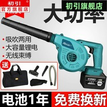 Germany rechargeable hair dryer Lithium high-power car computer blast vacuum wireless industrial ash blowing dust collector