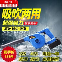 Su Peng electric lithium rechargeable outdoor computer hair dryer Dust collector Brushless high-power wireless blower