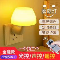Свет ночи штепсельная вилка Сид индукции дистанционное управление энергосберегающая настольная лампа спальня спать младенца кормить глаза уход за больным прикроватным люминесцентным светом