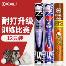 Group force badminton resistant to playing king black goose hair beat not easy to rot the game training indoor outdoor wind protection 12 outfits