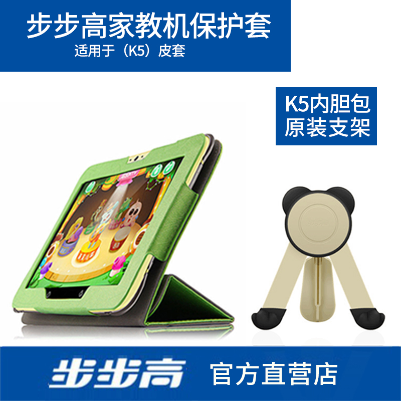 Protecting Shell, Little Genius, K5 Inner Gallbladder Package and Original Bracket of K5 Leather Cover and K5 Bear Bracket of Step-by-step Home Education Machine