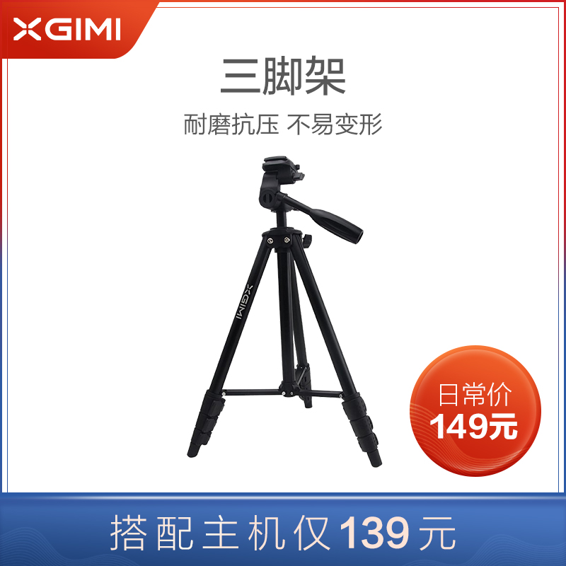 Polar meter official tripod aluminum alloy import ABS material 43-138cm adjustable bring your own level