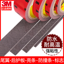 3m double-sided adhesive strength car special ultra-thin tape seamless sponge waterproof high temperature fixed car adhesive tape