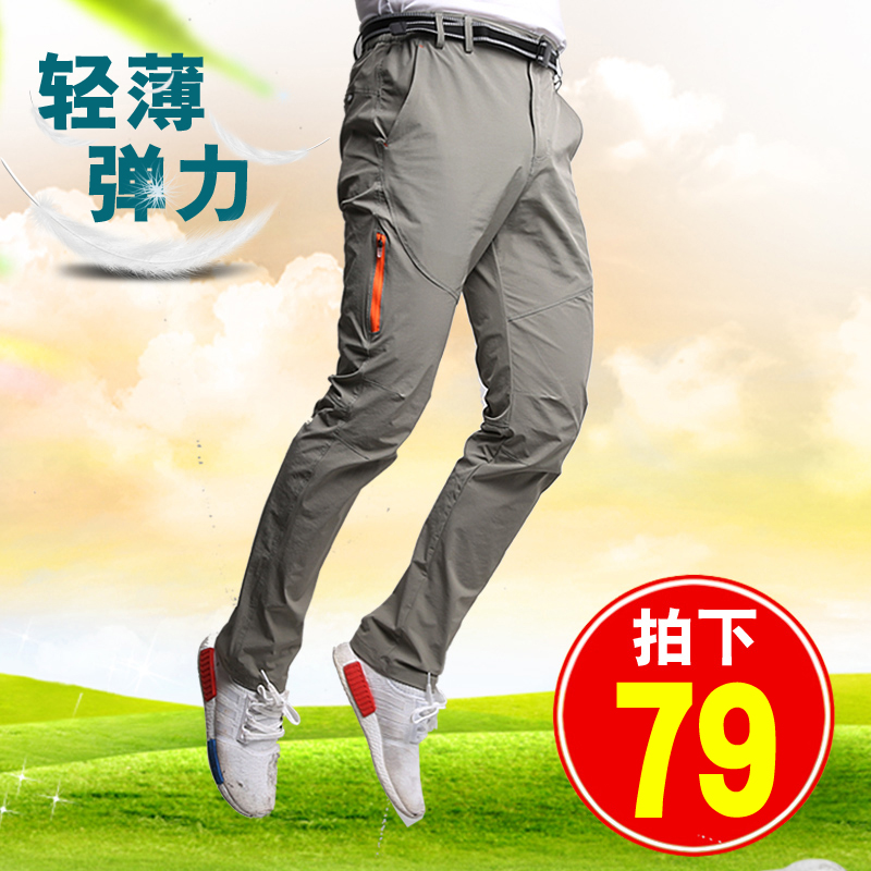 Fast-dry pants mens and womens summer thin loose-fitting sports fast-dry trousers outdoor stormtroopers hiking pants elastic climbing pants
