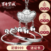 Hundred years Baocheng baby long life lock 999 sterling silver bracelet set gift box baby boys and girls full moon yearling silver ceremony