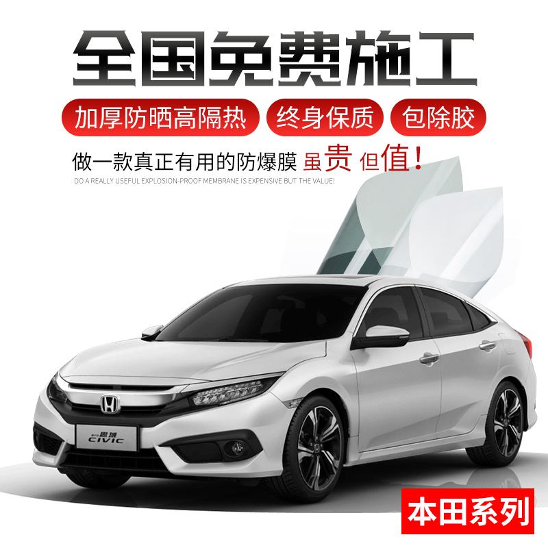 Honda Accord Fit-Lingpai Colorful Shadow CRV Civic XRV film de voiture isolation solaire en verre pleine fenêtre
