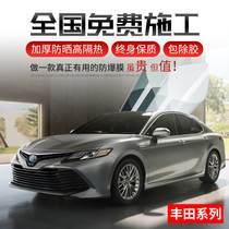 Suitable for Toyota Corolla Riling RAV4 Rongfeng Camry Highlander car film whole car insulation glass