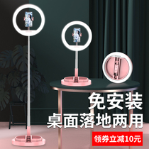 Mobile phone live support light tabletop floor shelf host selfie table with a net red photo shake shot video artifact with multi-functional equipment full equipment support clip tripod