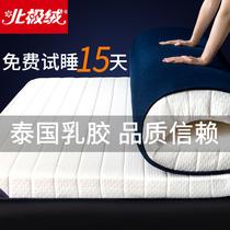 Полярный бархатный матрас зимний латекс мягкий утолщенный одноместный общежитие матрас теплый коврик татами губка коврик