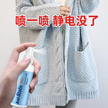 Anti-static spray clothing in addition to static 髮 long-lasting electrostature destectred destrectration device clothing softener laundry liquid anti-static