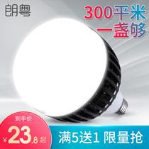 LED high-power light bulb ultra-bright E27 screw 100W150W home energy-saving lamp site workshop lighting