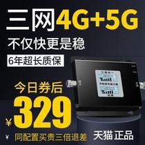 三网 5G+4G手机信号加强器接收器增强器家用放大强器山区放大器
