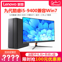 The new Lenovo desktop computer dynamo 510A six-core I5-9400 four-core I3-9100 home office business game design network class full set of host Tianyi 510PRO 510S