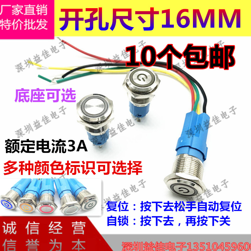 Metal Button Switch Waterproof 16MM Ring Power Supply Symbol Reset Self-locking Lamp with Base