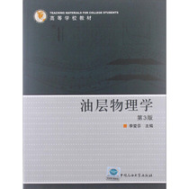 Second hand genuine reservoir of Physics (3rd Edition) Charles Lai