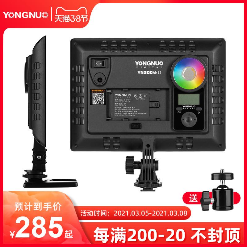 Wynn led light photography YN300AIR II lighting up the full-color rgb live board light shooting camera