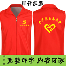 Party member activities Marquee Vest Custom Company volunteer service team charity advertisement custom printing logo