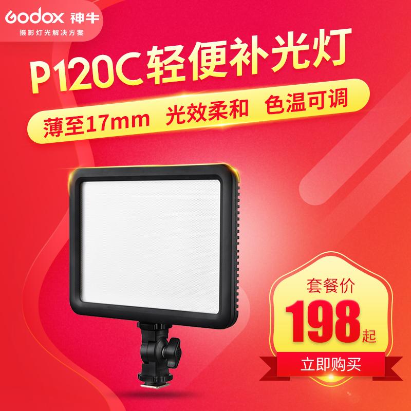 Shen Niu LED light P120C outside the live video news movie wedding portable SLR flat panel camera light
