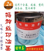 Self-drying metal ink can be added curing agent fastness good glass ink universal screen printing equipment printing ink