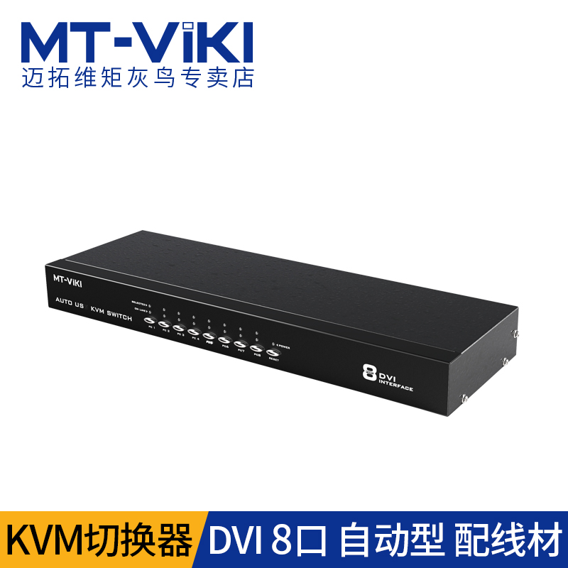 Maxtor moment KVM switcher DVI 8 Port USB automatic display sharing multi-computer switcher 8 in and 1 out