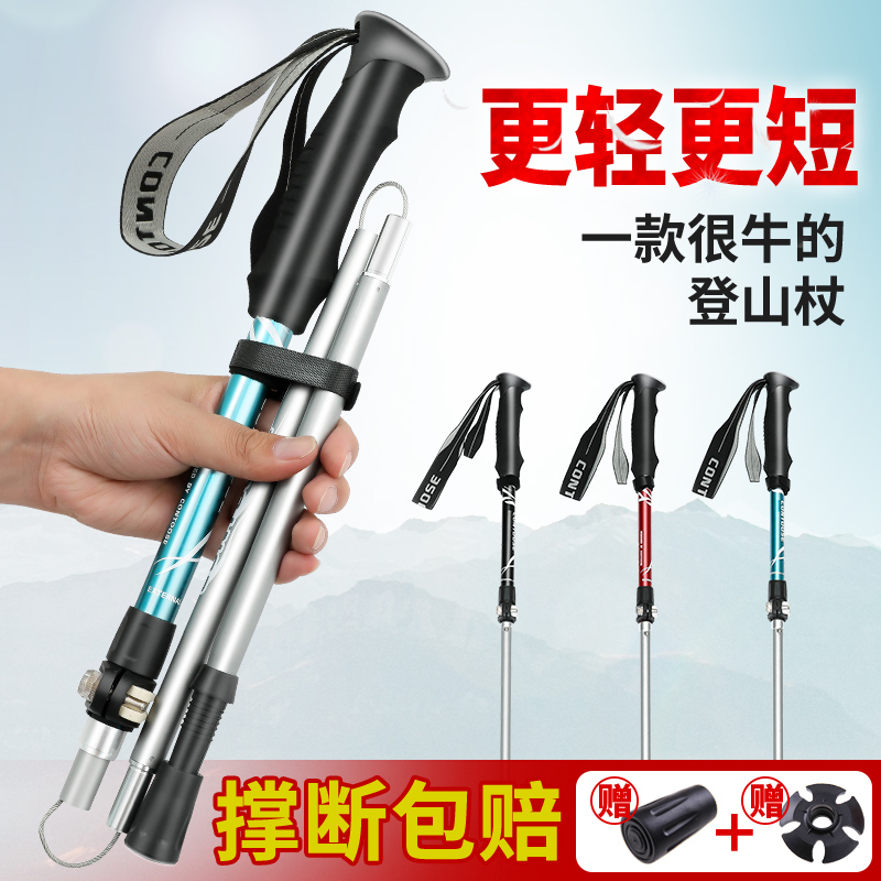 The ultra-light telescopic folding hiking cane climbing stick walking cane female outdoor equipment carbon-free