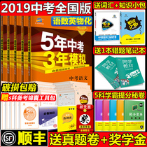 Send 10 Samples! 20195 years of three years of simulation of the national version of the 5-year test 3 years of simulation in English mathematics physical Chemistry 5 This 789 grade human education version of the total Review school bully notes Junior High School real topic volume vocabulary