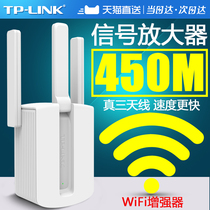 (Up to the next day) Tp-link signal Amplifier WiFi booster Home wireless network relay high-speed wall-penetrating WF reception strengthens expanded routing 450M expansion tplink