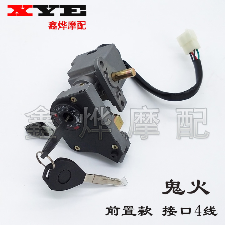 Suitable for Yama leaf flying eagle lock front lock RSZ100 ghost fuel tank cover electronic door lock locomotive lock