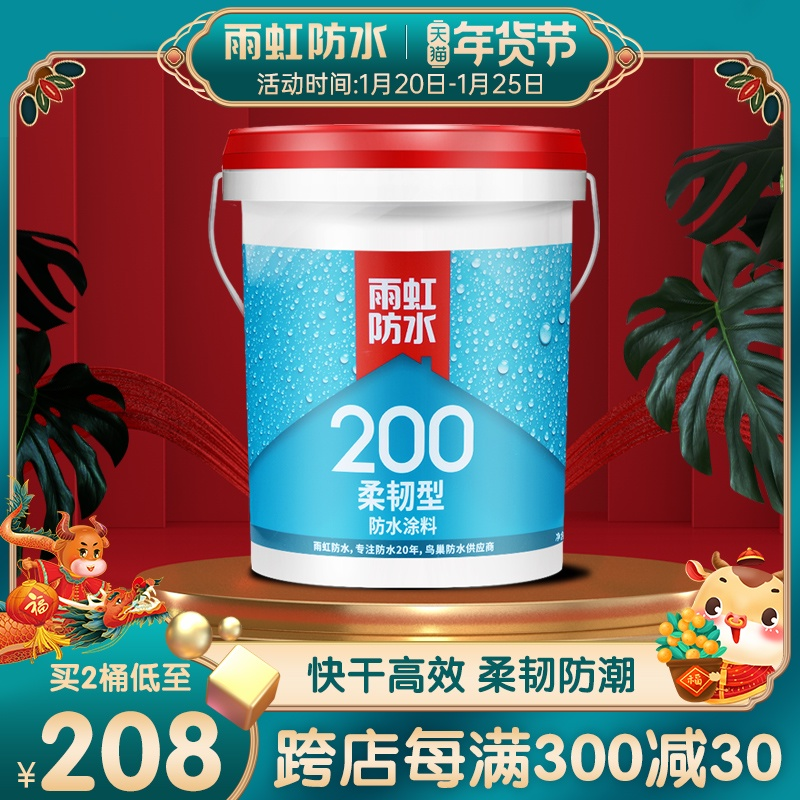 Rain rainbow waterproof paint 100 universal indoor dressing room waterproof leakage material 200 flexible oriental rain rainbow