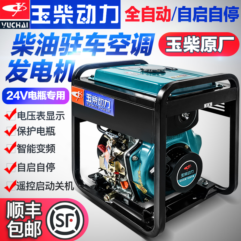 Yuchai 24V diesel generator parking air conditioning small 24-volt gasoline generator truck variable frequency silent DC
