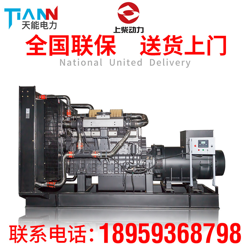 Large-scale generator on the firewood shares 700KW diesel generator set industrial mine hotel factory backup
