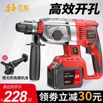 Germany Hongsong brushless rechargeable electric hammer electric pick High-power impact drill Concrete lithium electric tools Industrial electric drill