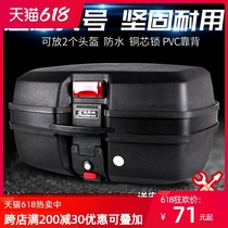 Jiaderui motorcycle trunk trunk Pedal Electric car Battery car toolbox Universal king size storage box