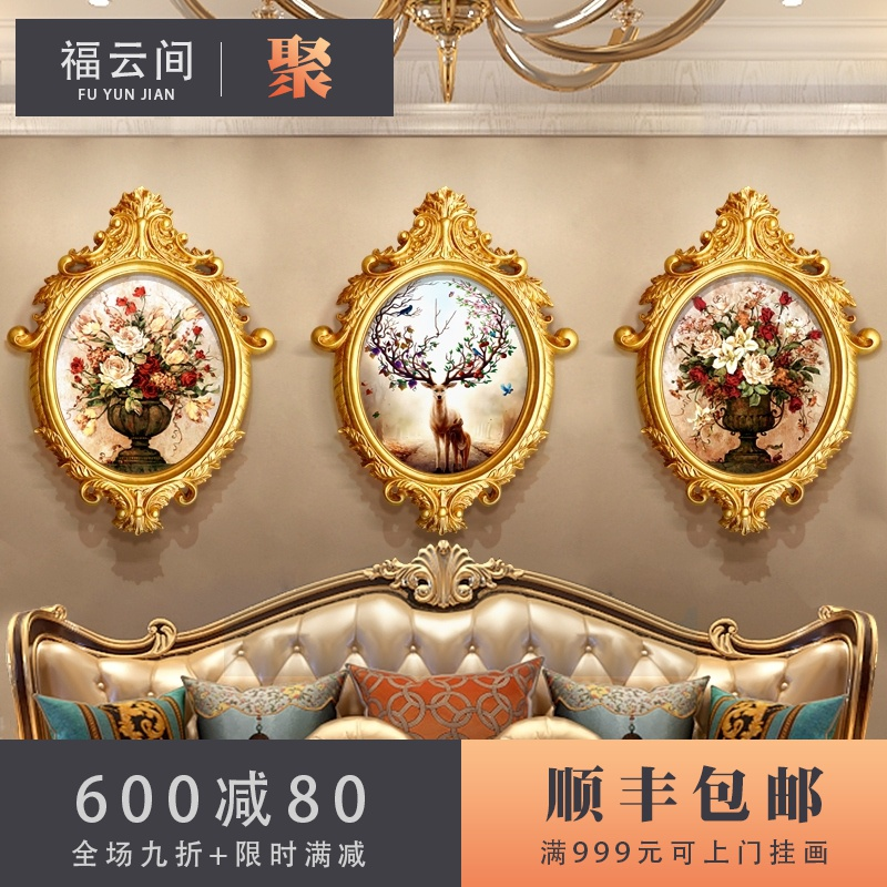 European Oil Painting Triple Flower Fresco Atmospheric Triple Deer Painting Jane'o Sofa Background Wall Hanging Painting Living Room Decoration Painting