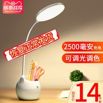 Desk lamp eye protection desk student LED rechargeable plug-in dual-use dormitory childrens bedroom study bedside Typhoon bedroom
