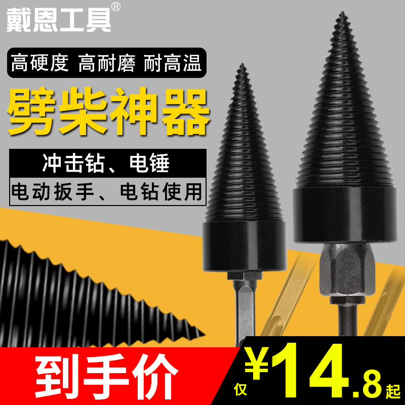 Cracking wood artifacts household rural wood-breaking machine high-efficiency automatic drill bit 鎚 wood split cone electric cracker