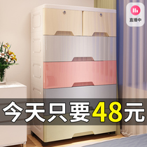 Thickened bedroom drawer-style storage cabinet home multi-storey childrens baby wardrobe toy box box storage cabinet