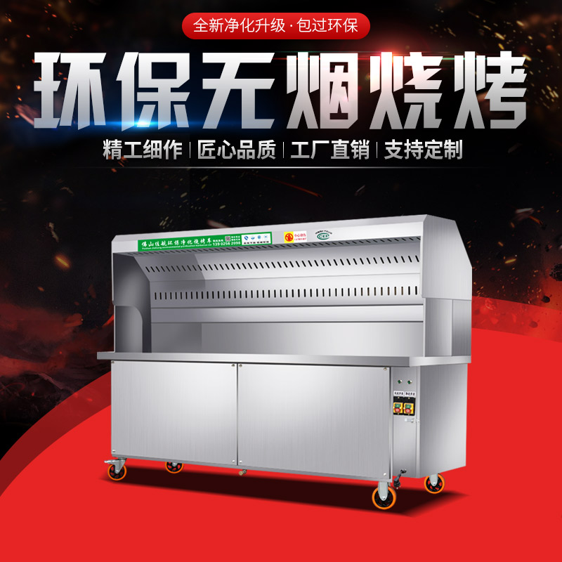 Smoke-free barbecue car commercial stall mobile environmental purifier night market smoke-free purification barbecue car hand push one