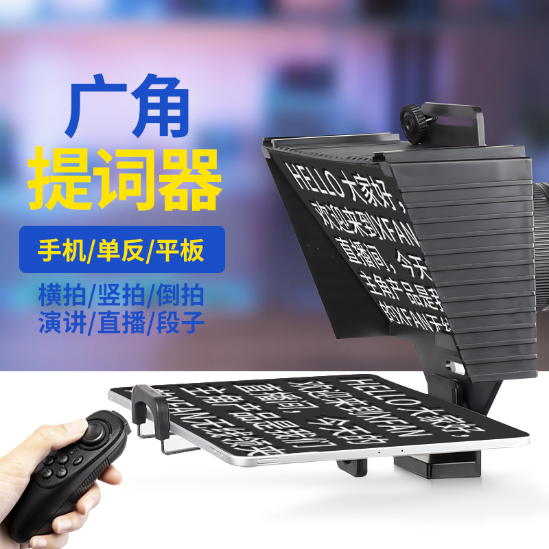 As pan XFAN wordifier mobile phone single-eye camera inscription device portable small Taobao film visit the main live titra inscription board inscription board large screen