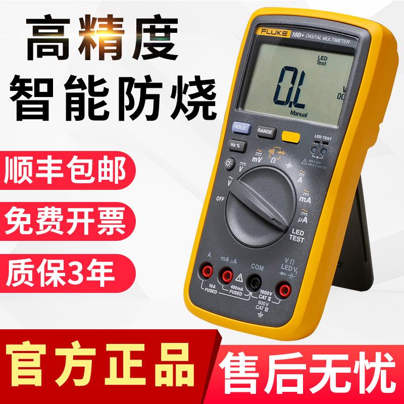 Fluke Fluke digital meter fully automatic high-precision convenient intelligent F15B plus 17B plus 18B all-in-one meter