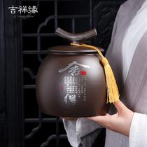 Jixiyuan purple sand tea pot 1.5 kg large sealed moisture-proof storage Pu er tea pot tea packaging home