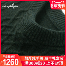 Winter thickened cashmere sweater men's round neck Pullover youth knitting bottoming sweater pure cashmere warm sweater Han bianchao