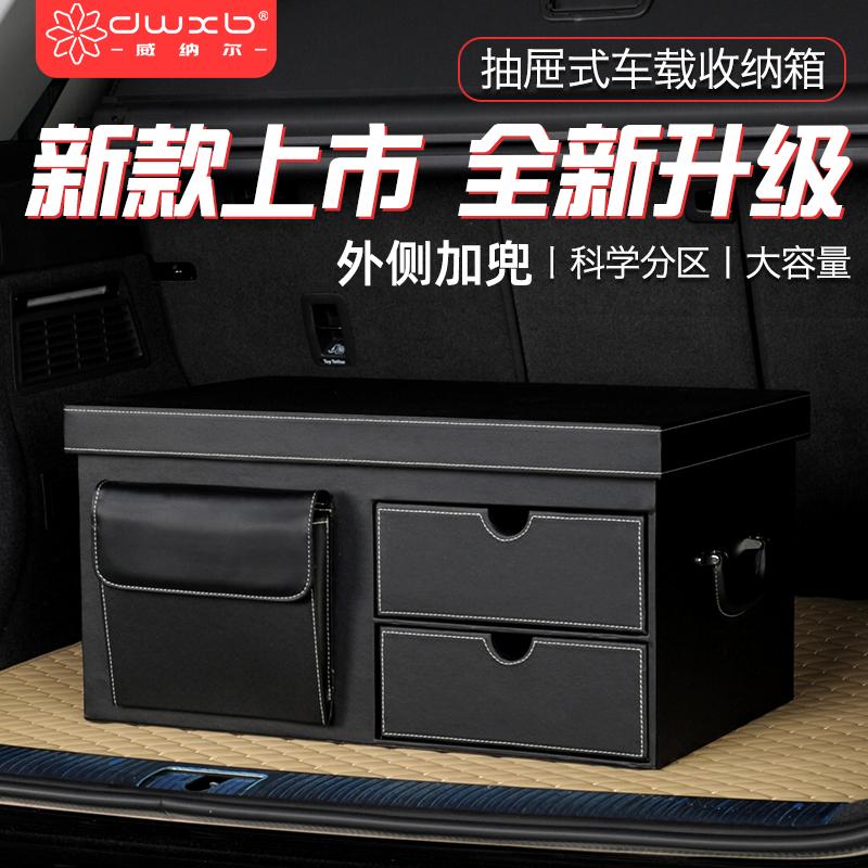 Boîte de rangement de coffre de stockage de voiture Mercedes-Benz voiture multi-fonction tiroir arrière boîte de finition boîte de finition fournit des artefacts