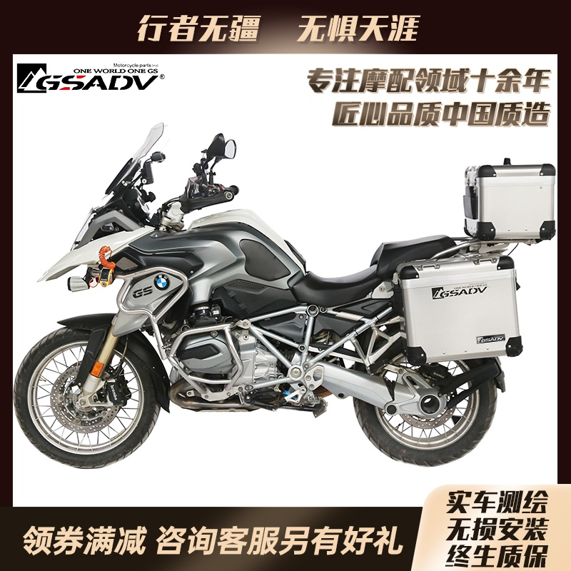 GSADV is suitable for BMW Waterbird R1200GS ADV side box three-box aluminum alloy tail box up and down 槓 the 桿