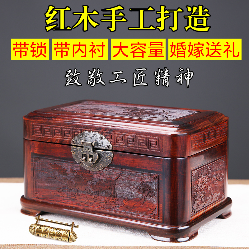 Great Red Acid Branch Jewelry Box Rosewood Handicraft Reception Box Solid Wood Ancient Wind Jewelry Box Retro-Chinese High-grade Lock