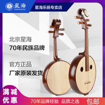 Shing Hai zhongruan 8514 musical instrument professional acid branch Qingshui zhongruan musical instrument Rosewood playing zhongruan Ruan family Ruan Qin